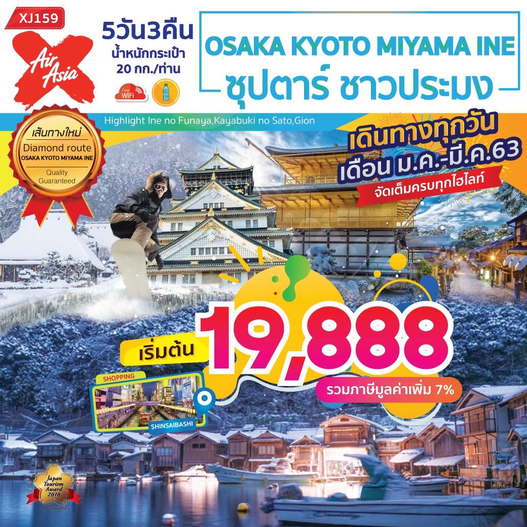 ทัวร์ญี่ปุ่น-OSAKA-KYOTO-MIYAMA-INE-ซุปตาร์-ชาวประมง-5D3N-(MAR20)(XJ159)