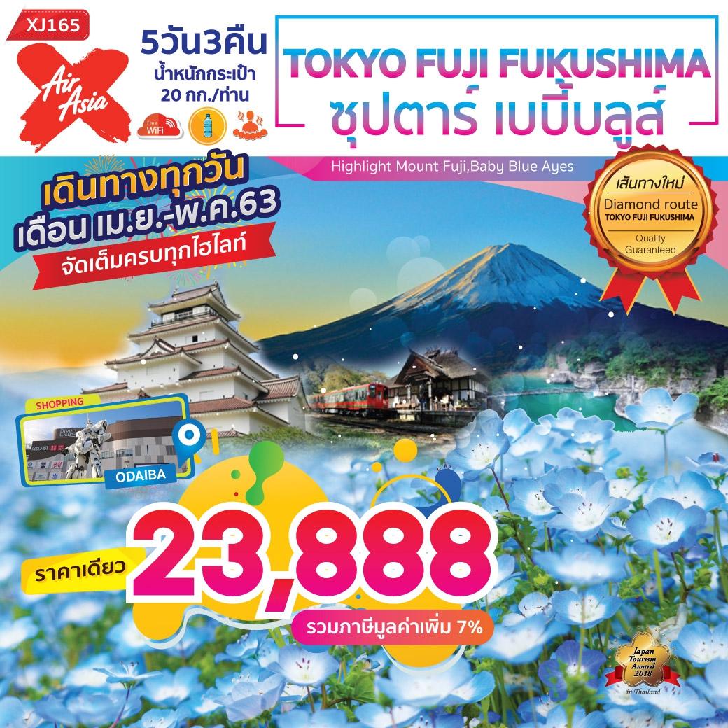 ทัวร์ญี่ปุ่น-TOKYO-FUJI-FUKUSHIMA-ซุปตาร์-เบบี้บลูส์-5วัน-3คืน-(APR-MAY20)(XJ165)