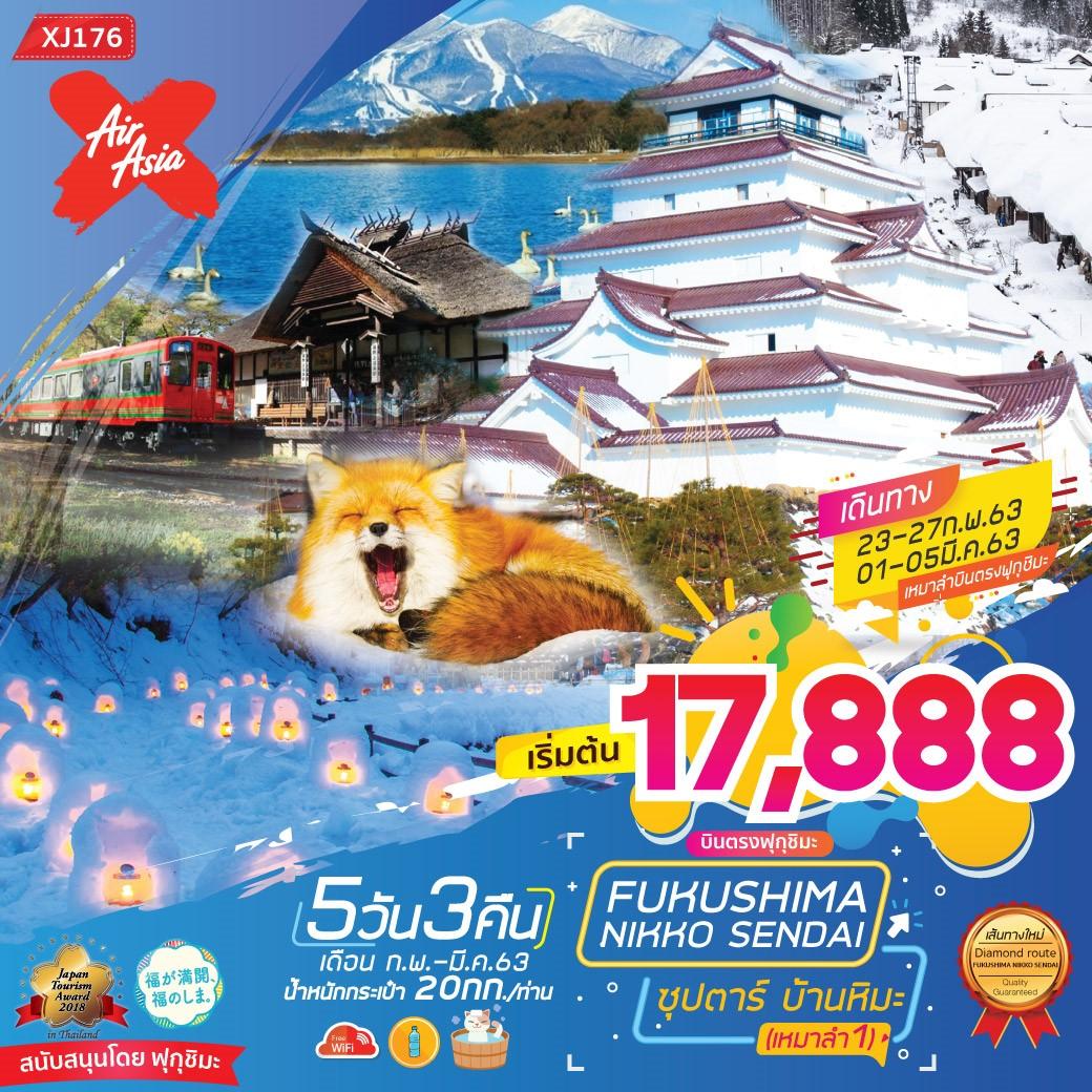 ทัวร์ญี่ปุ่น-FUKUSHIMA-NIKKO-SENDAI-ซุปตาร์-บ้านหิมะ-5D3N-(MAR20)(XJ176)