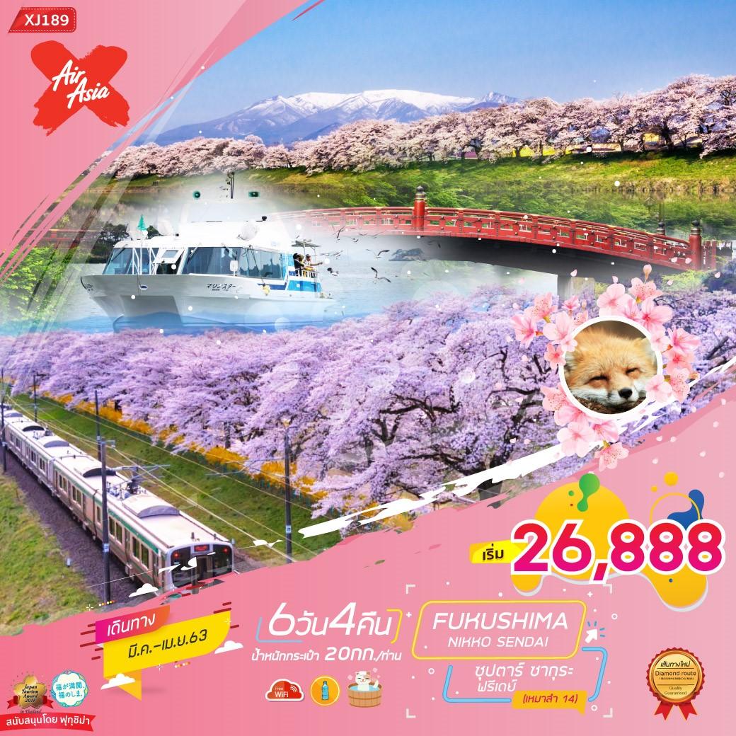 ทัวร์ญี่ปุ่น-FUKUSHIMA-NIKKO-SENDAI-ซุปตาร์-ซากุระ-ฟรีเดย์-6D4N-(MAR-APR20)(XJ189)