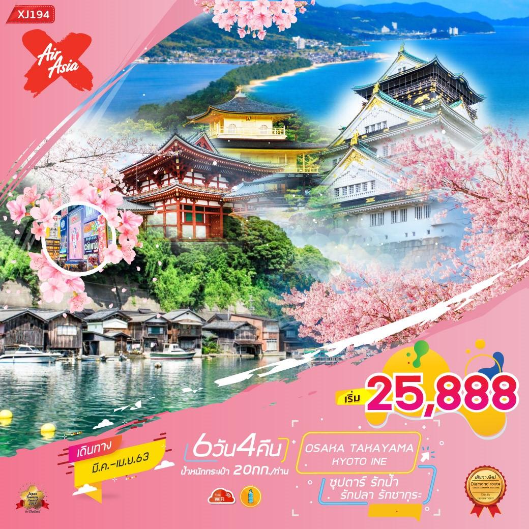 ทัวร์ญี่ปุ่น-OSAKA-TAKAYAMA-KYOTO-INE-ซุปตาร์-รักน้ำ-รักปลา-รักซากุระ-6D4N-(MAR-APR20)(XJ194)