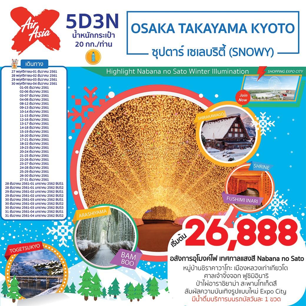 ทัวร์ญี่ปุ่น-ปีใหม่-OSAKA-TAKAYAMA-KYOTO-5D3N-ซุปตาร์-เซเลบริตี้-(SNOWY)-(NOV18-DEC19)-XJ61