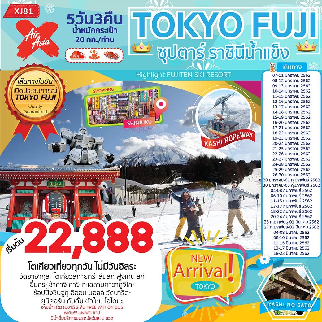 ทัวร์ญี่ปุ่น TOKYO FUJI ซุปตาร์ ราชินีน้ำแข็ง 5วัน3คืน (FEB-MAR19) XJ81