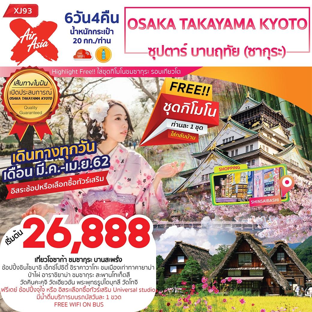 สงกรานต์ ทัวร์ญี่ปุ่น OSAKA TAKAYAMA KYOTO 6D4N ซุปตาร์ บานฤทัย (ซากุระ) (MAR-APR19) XJ93