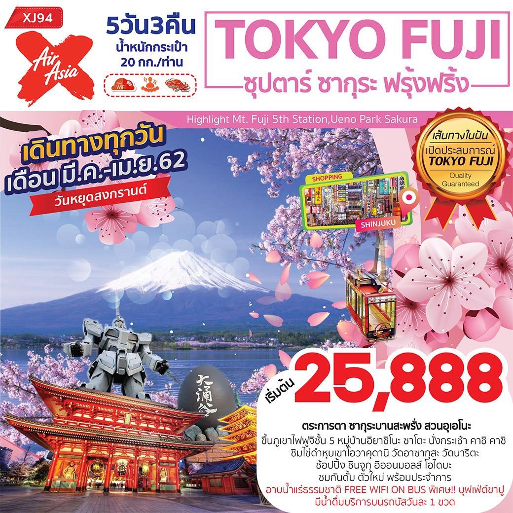 สงกรานต์ ทัวร์ญี่ปุ่น TOKYO FUJI 5D3N ซุปตาร์ ซากุระ ฟรุ้งฟริ้ง (MAR-APR19) XJ94