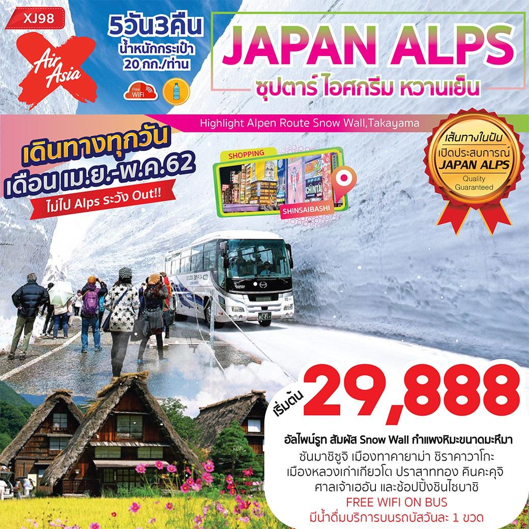 ทัวร์ญี่ปุ่น OSAKA JAPAN ALPS 5D3N ซุปตาร์ ไอศกรีม หวานเย็น (APR-MAY19)(XJ98)