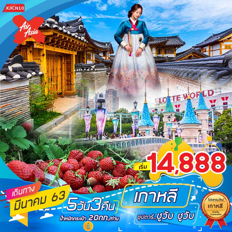 ทัวร์เกาหลี-สวนสนุกล๊อตเต้เวิลด์-ซุปตาร์..ชูวับ-ชูวับ-5-วัน-3-คืน-(MAR20)(XJICN10)