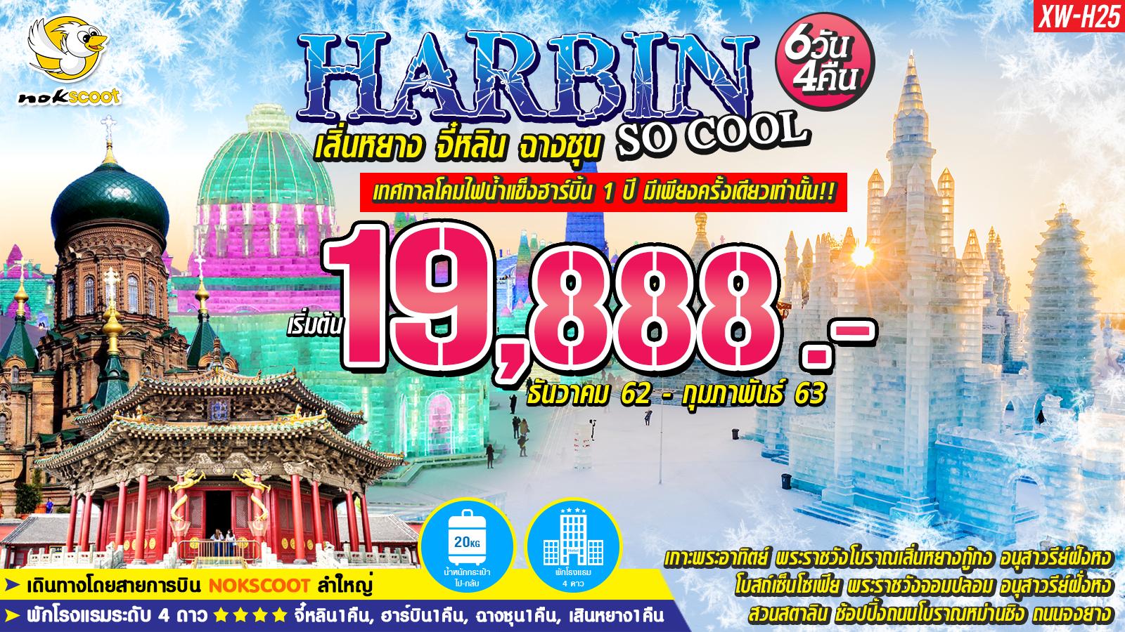 ทัวร์จีน-HARBIN-SO-COOL-เสิ่นหยาง-จี๋หลิน-ฉางชุน-6วัน4คืน-(JAN-FEB20)(XW-H25)