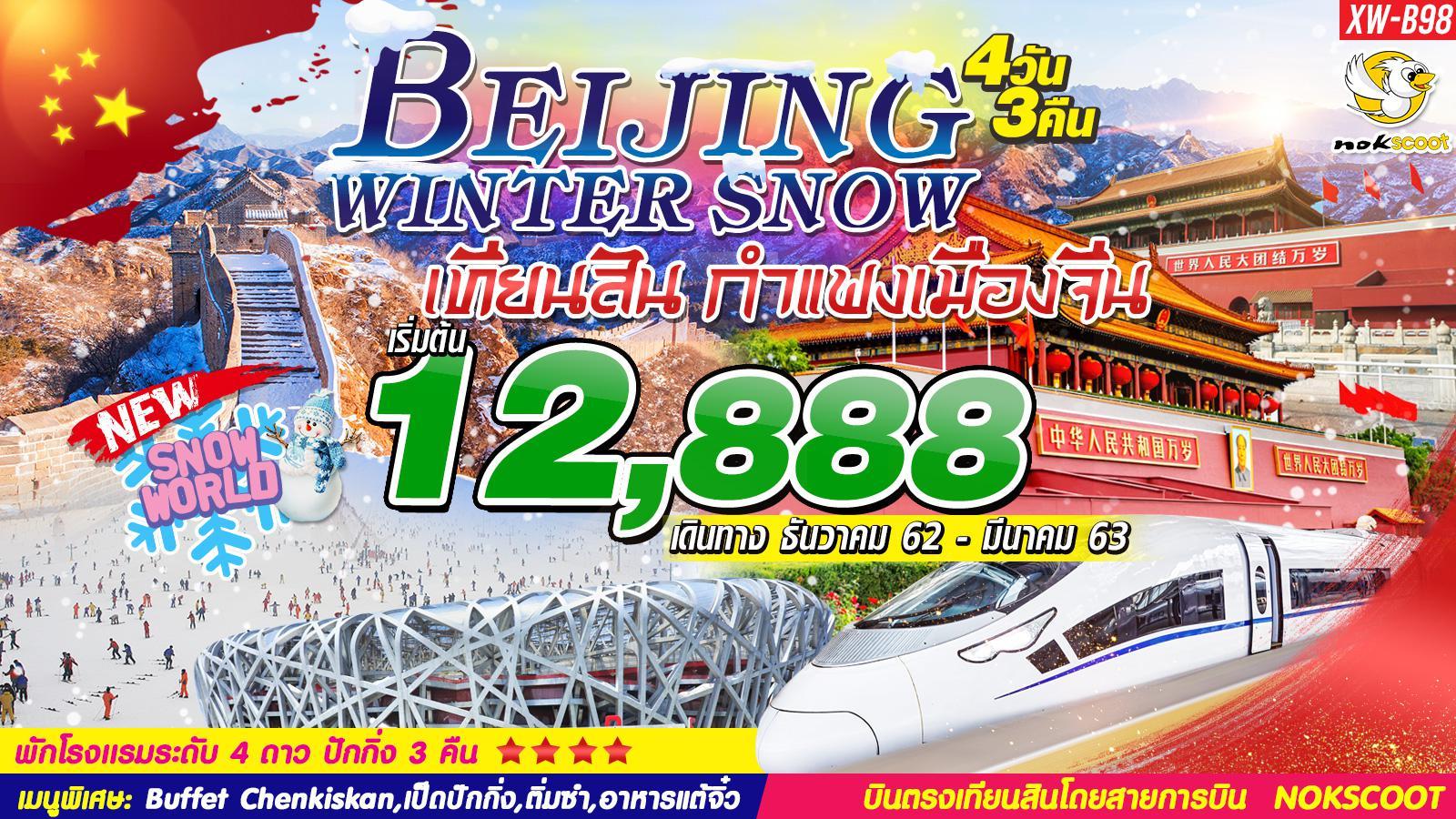 ทัวร์จีน-Beijing-Winter-Snow-4วัน3คืน-(JAN-MAR'20)-(XW-B98)
