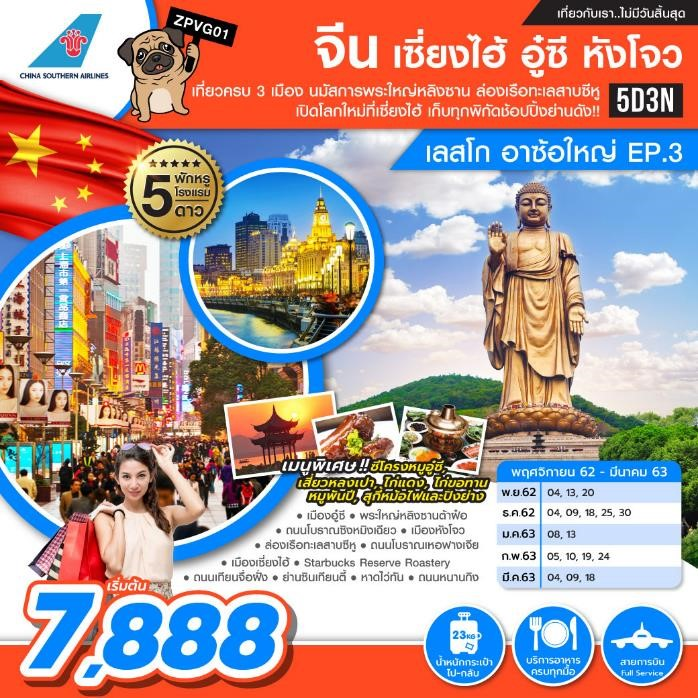 ทัวร์จีน-เซี่ยงไฮ้-อูซี-หังโจว-อาซ้อใหญ่-EP.3-5วัน-3คืน-(MAR20)(ZPVG01)