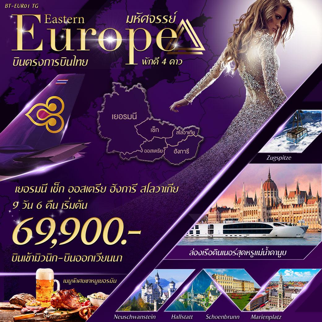 ทัวร์ยุโรป-มหัศจรรย์-EASTERN-EUROPE-9-วัน-6-คืน-(OCT-DE19)BT-EUR01_TG