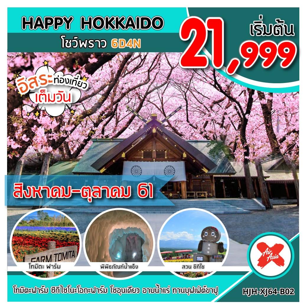 ทัวร์ญี่ปุ่น-HAPPY-HOKKAIDO-โชว์พราว-6D4N-(XJ)(SEP-OCT18)-