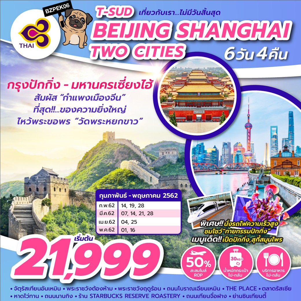 -ทัวร์จีน-T-SUD-BEIJING-SHANGHAI-TWO-CITIES-6D-4N-(FEB-MAY19)-(BZPEK06)