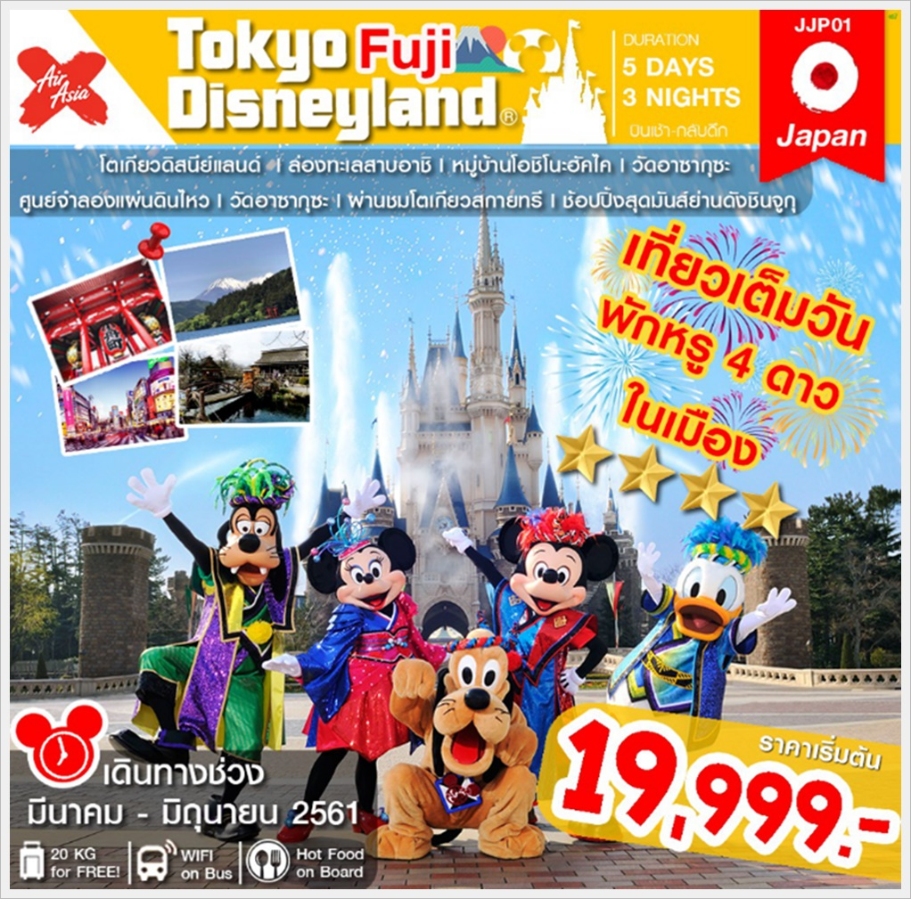 TOKYO-FUJI-DISNEYLAN-เที่ยวเต็มวัน-5วัน3คืน-(MAY-JUN-18)(XJ606)