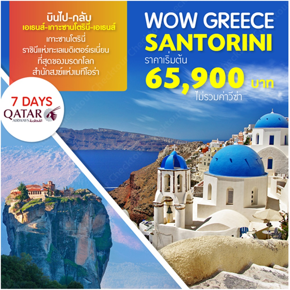WOW-GREECE-SANTORINI-7-DAYS-QR-(OCT-DEC-18)