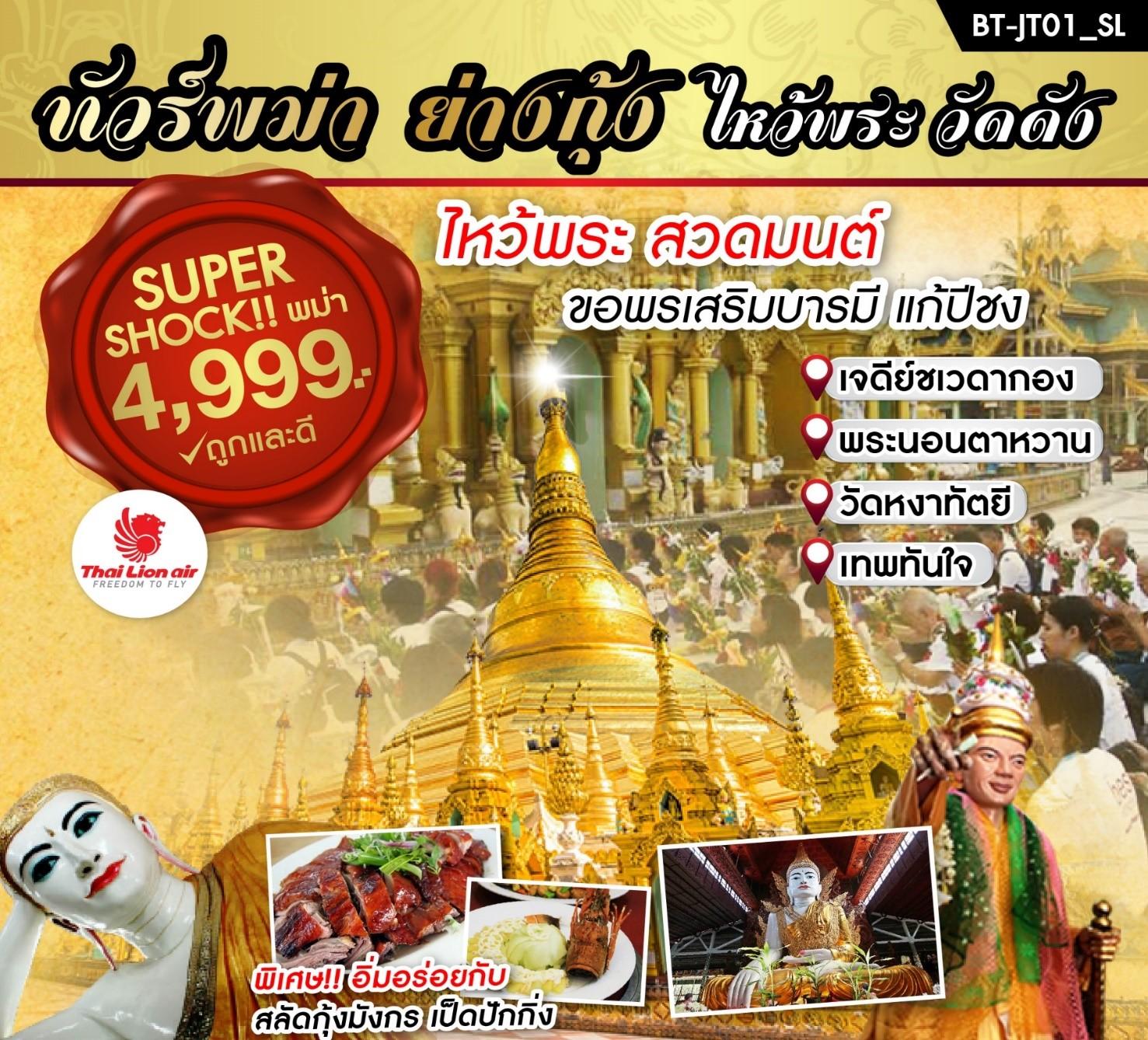 ทัวร์เมียนมาร์-Super-Shock-พม่า-ไหว้พระ-5-วัดดัง-1-วัน-(MAR19)-JT01