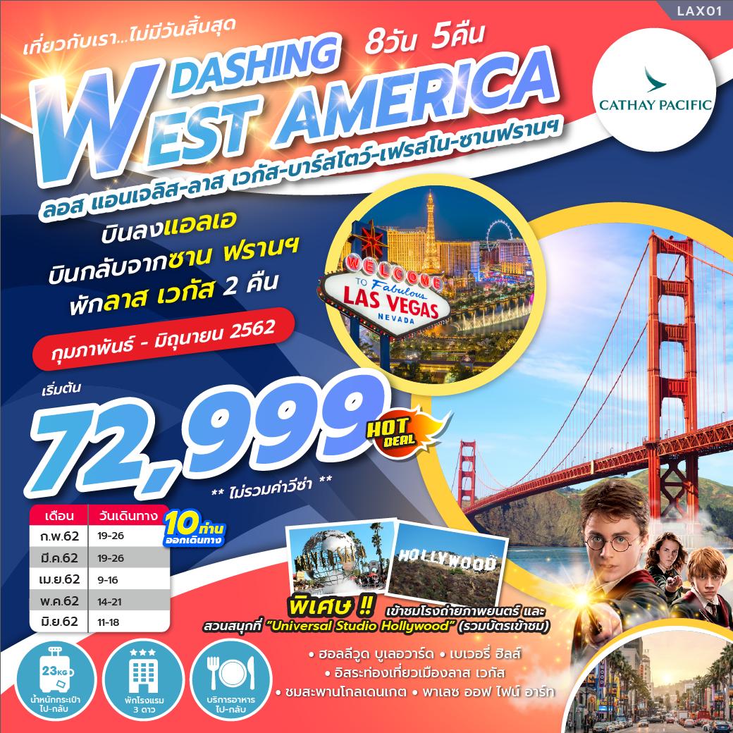 -ทัวร์อเมริกา-DASHING-WEST-AMERICA-8D5N-(CX)(FEB-JUN19)