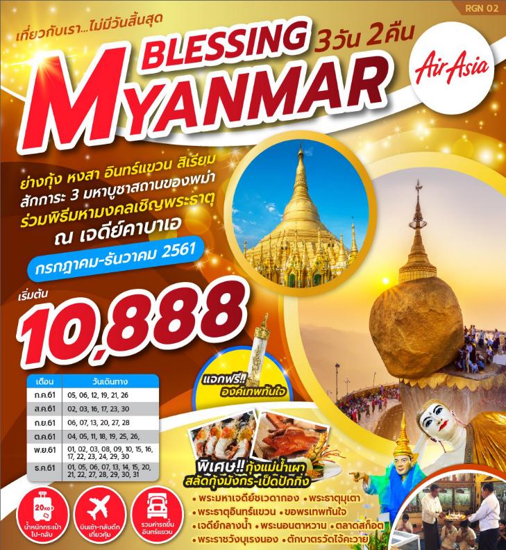 ปีใหม่-ทัวร์พม่า-BLESSING-MYANMAR-3D2N-(OCT18-JAN19)-RGN02
