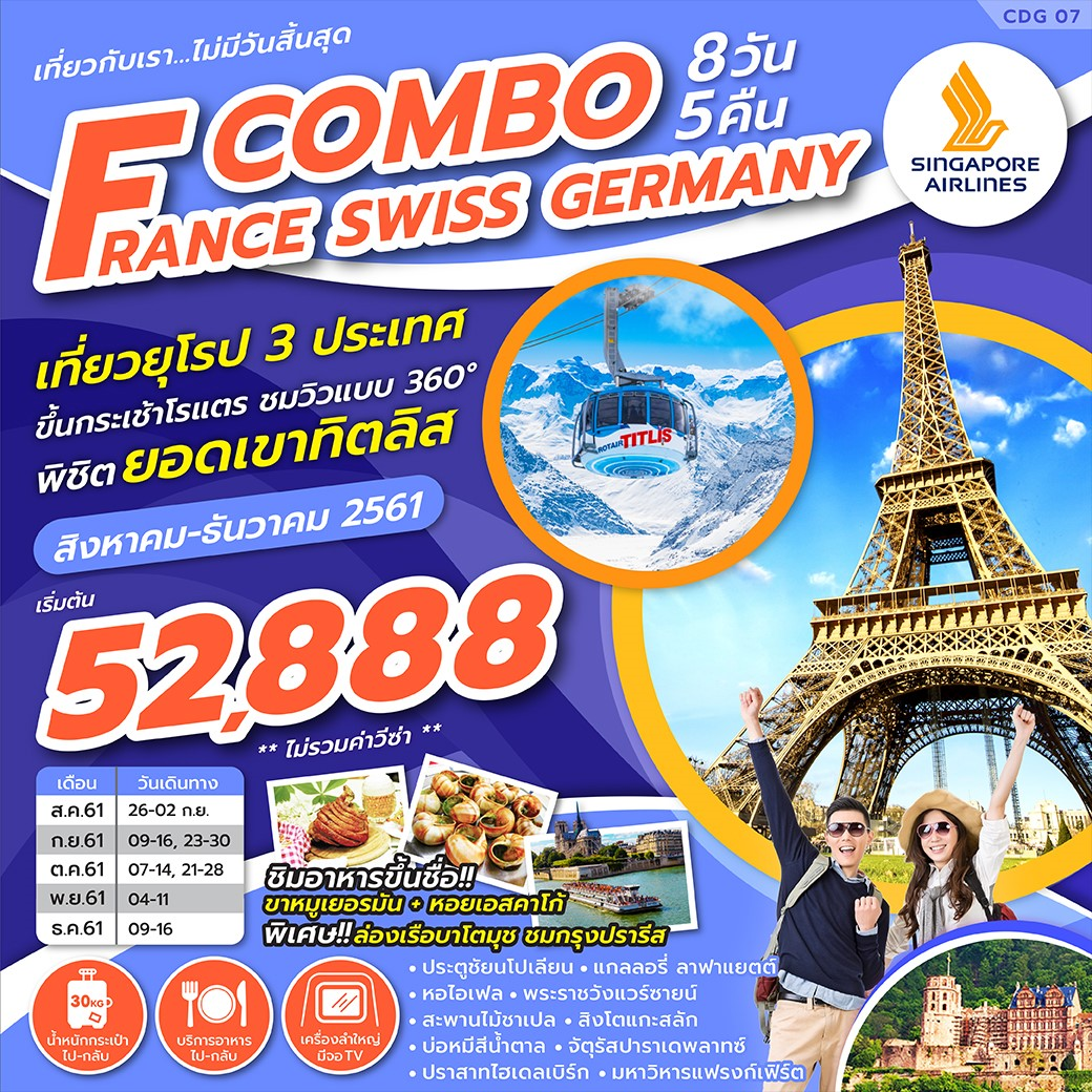 ทัวร์ยุโรป-COMBO-FRANCE-SWISS-GERMANY-8D5N-(SEP-DEC18)CDG07