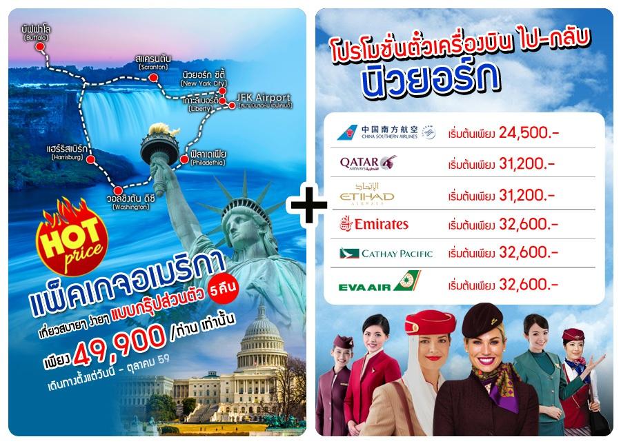 Package-East-America-5-N-