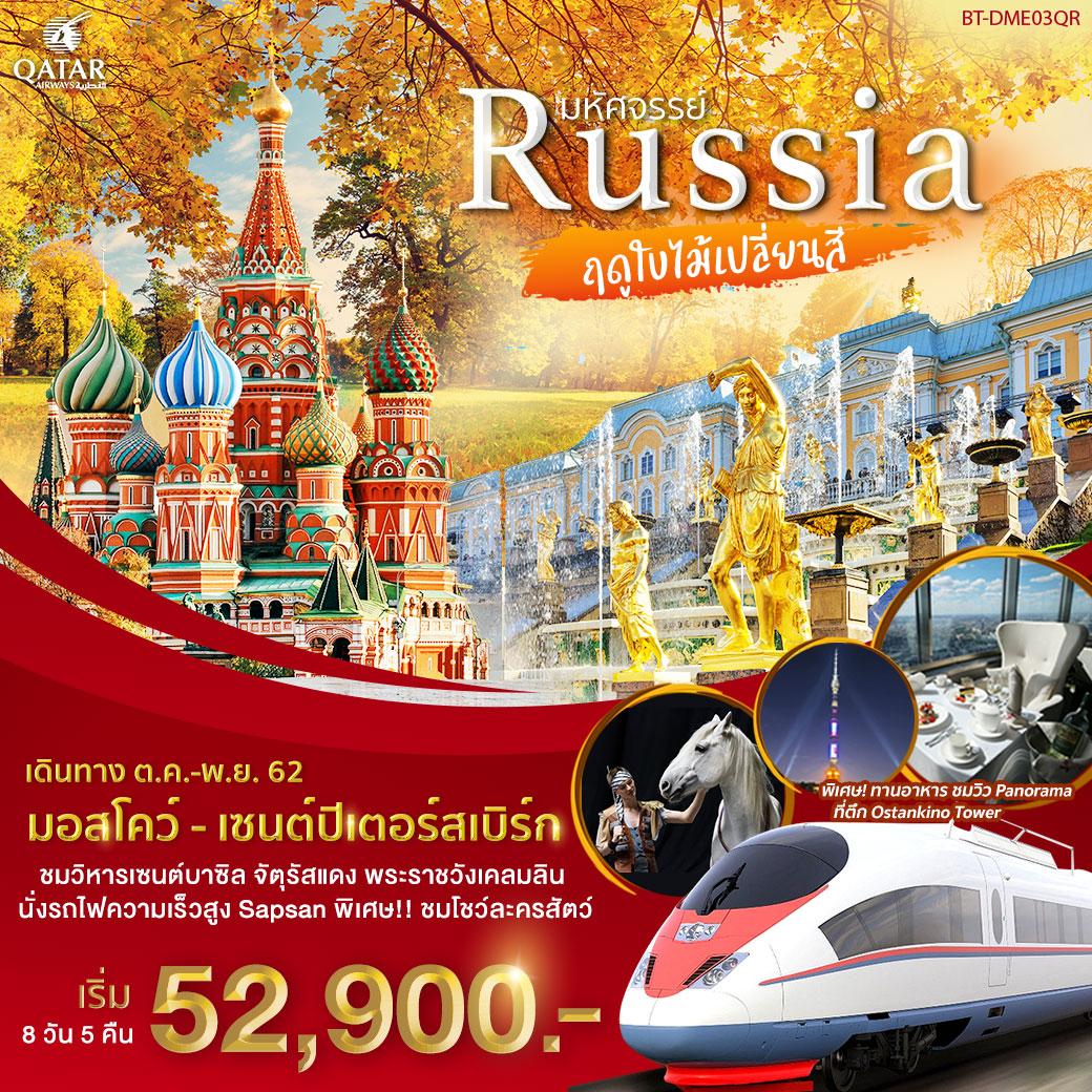 ทัวร์รัสเซีย-เซนต์ปีเตอร์สเบิร์ก-ใบไม้เปลี่ยนสี-8-วัน-5-คืน-(OCT-NOV19)(BT-DME03-QR)