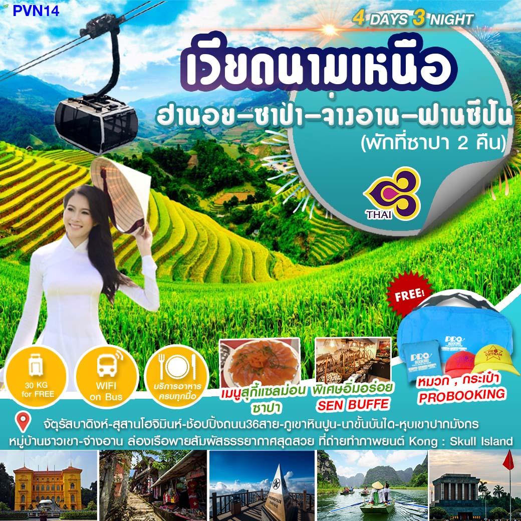 ทัวร์เวียดนามเหนือ-ฮานอย-ซาปา-จ่างอาน-ฟานซีปัน-4-วัน-3-คืน-(FEB-MAR19)-PVN14