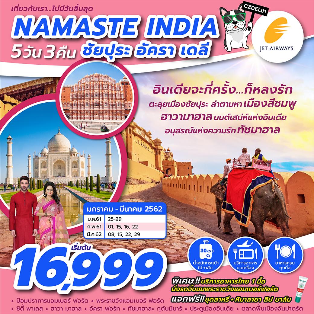 ทัวร์อินเดีย-NAMASTE-INDIA-ชัยปุระ-อัครา-เดลี-5D3N-(JAN-MAR19)-CZDEL01