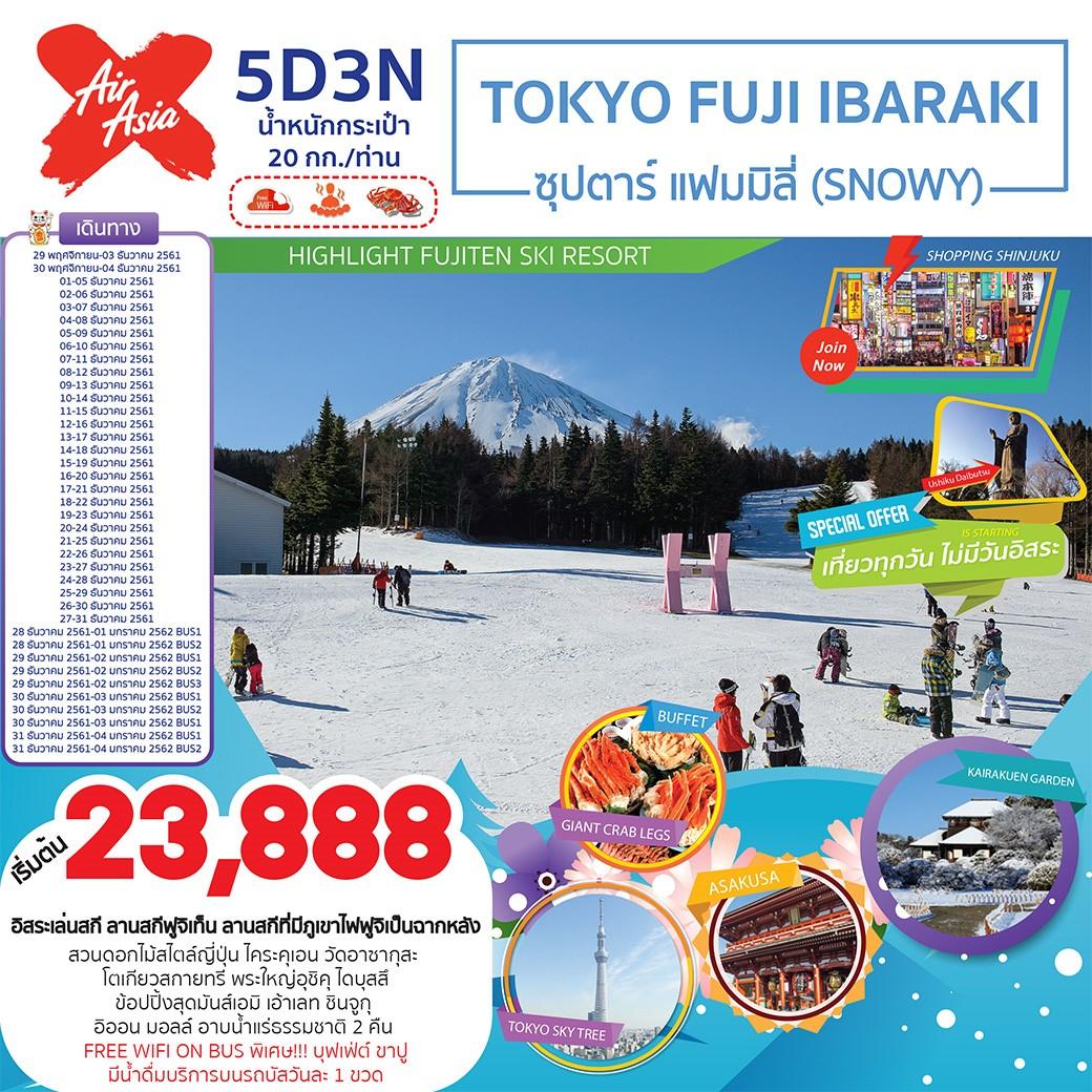 ทัวร์ญี่ปุ่น-ปีใหม่-TOKYO-FUJI-IBARAKI-5D3N-(XJ)(NOV18-JAN19)