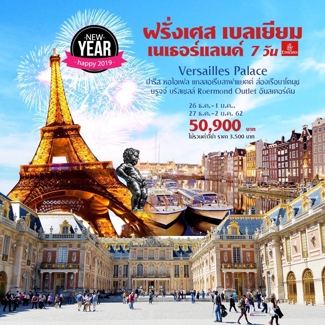 ทัวร์ยุโรป-ปีใหม่-France-Belgium-Netherland-7D4N-(NOV18-JAN19)-(EK)-EK010B