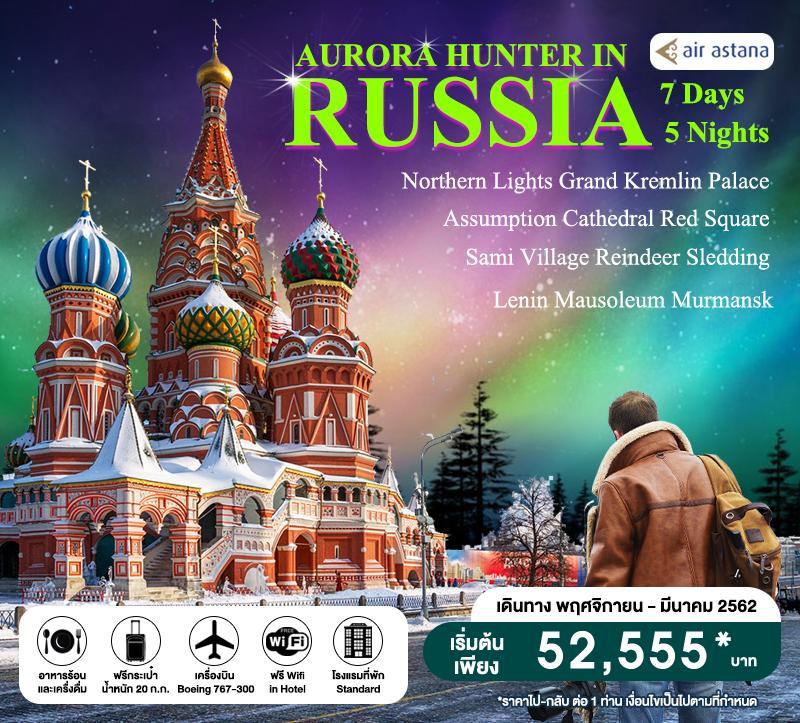 ทัวร์รัสเซีย-ปีใหม่-AURORA-HUNTER-IN-RUSSIA-7D5N-(JAN-MAR19)-SMRS12