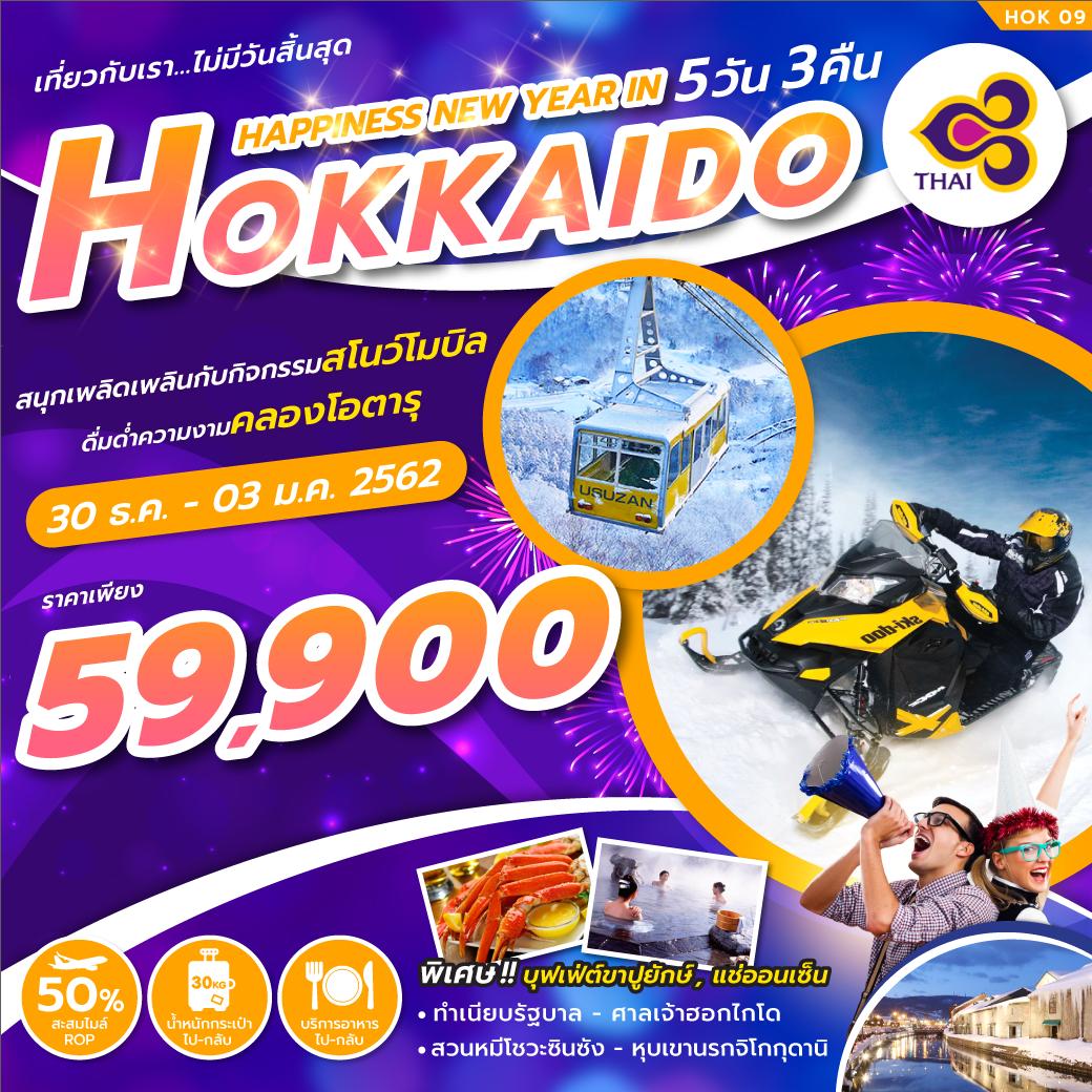 ทัวร์ญี่ปุ่น-ปีใหม่-HAPPINESS-NEW-YEAR-IN-HOKKAIDO-5D3N-(30DEC18-03JAN19)-(TG)-HOK09