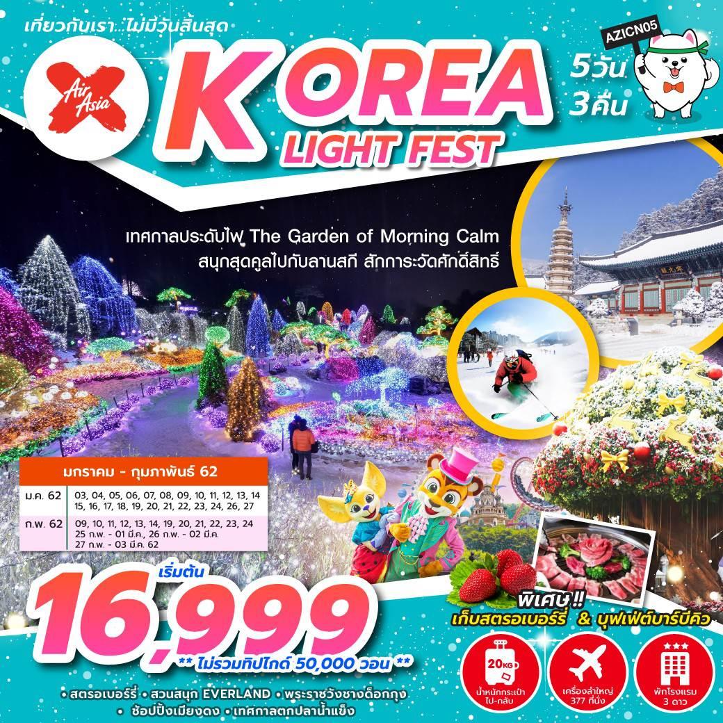 ทัวร์เกาหลี-KOREA-LIGHT-FEST-5D3N-(JAN-FEB19)-AZICN05