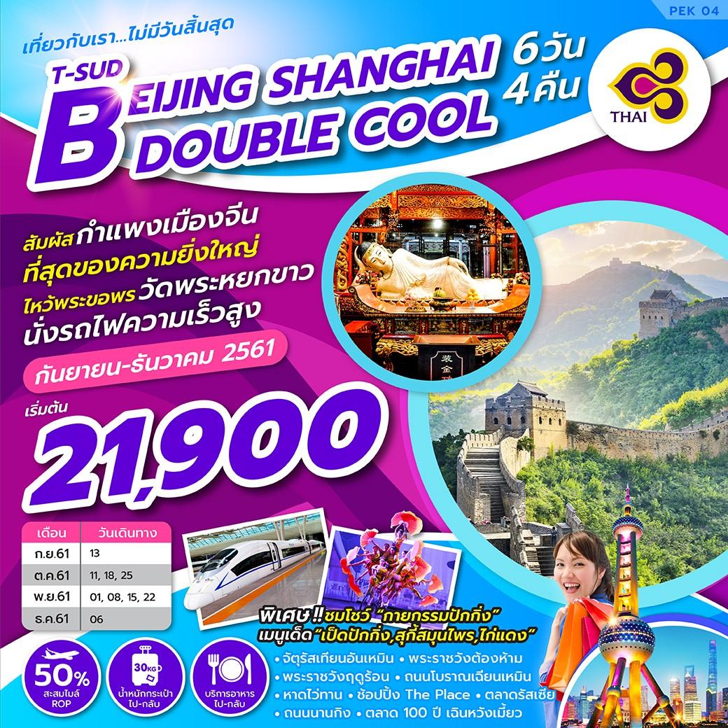ทัวร์จีน-T-SUD-BEIJING-SHANGHAI-DOUBLE-COOL-6วัน-4คืน-(SEP-DEC18)(PEK04)
