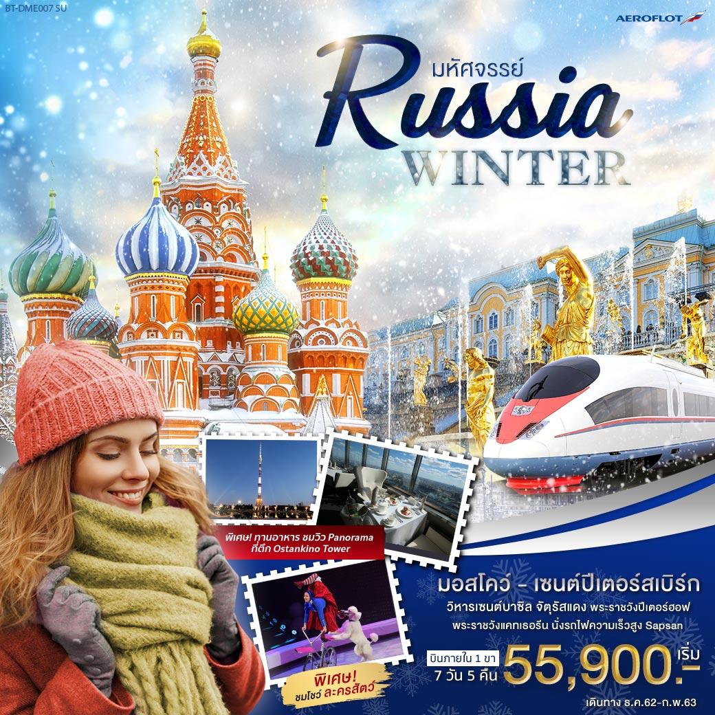 ปีใหม่-ทัวร์รัสเซีย-มหัศจรรย์-Russia-winter-7วัน-5คืน(DEC19-FEB20)(BT-DME007_SU)