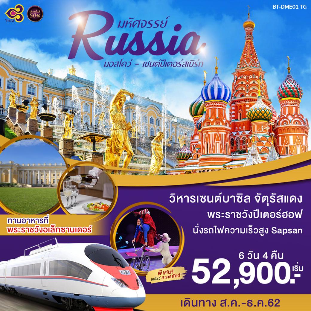 ทัวร์รัสเซีย-มหัศจรรย์รัสเชีย-มอสโคว์-เซนต์ปีเตอร์-6-วัน-4-คืน-(NOV-DEC'19)(BT-DME01_TG)