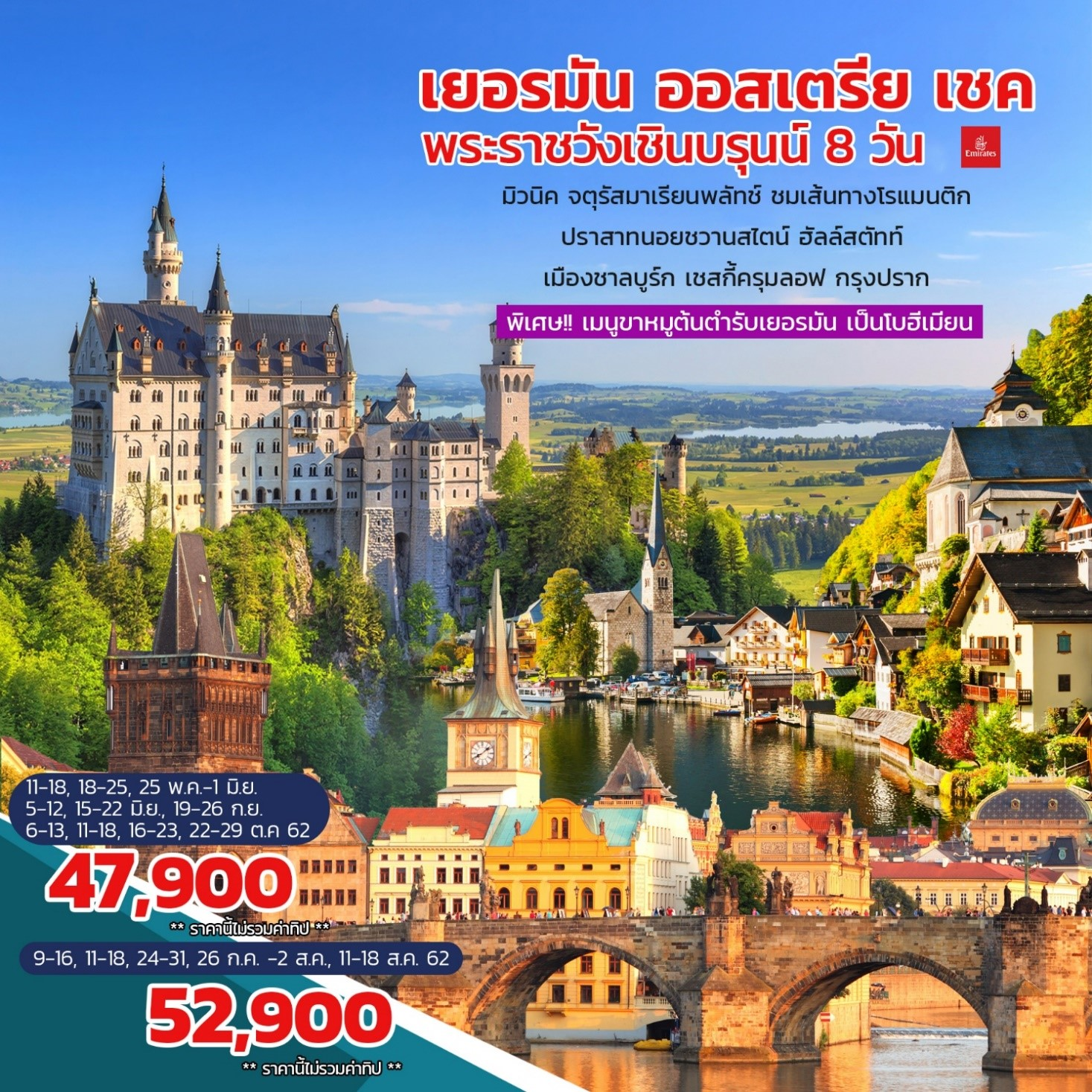 ทัวร์ยุโรป Germany Austria Czech 8D 5N (SEP-OCT19)(EK) EK007