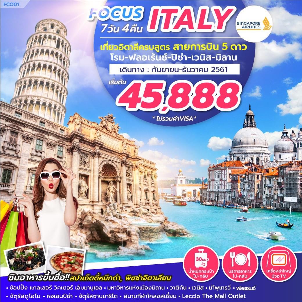 ทัวร์ยุโรป-FOCUS-ITALY-7วัน-4คืน-(SEP-DEC18)-(FCO01)