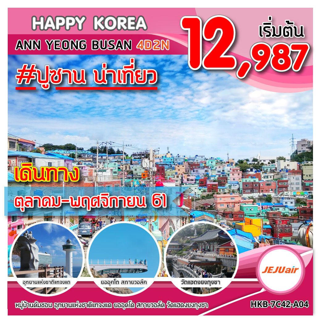 ทัวร์เกาหลี-HAPPY-KOREA-AHN-YONG-BUSAN-4D2N-(OCT-NOV18)-(7C)-HKB-7C42-A04