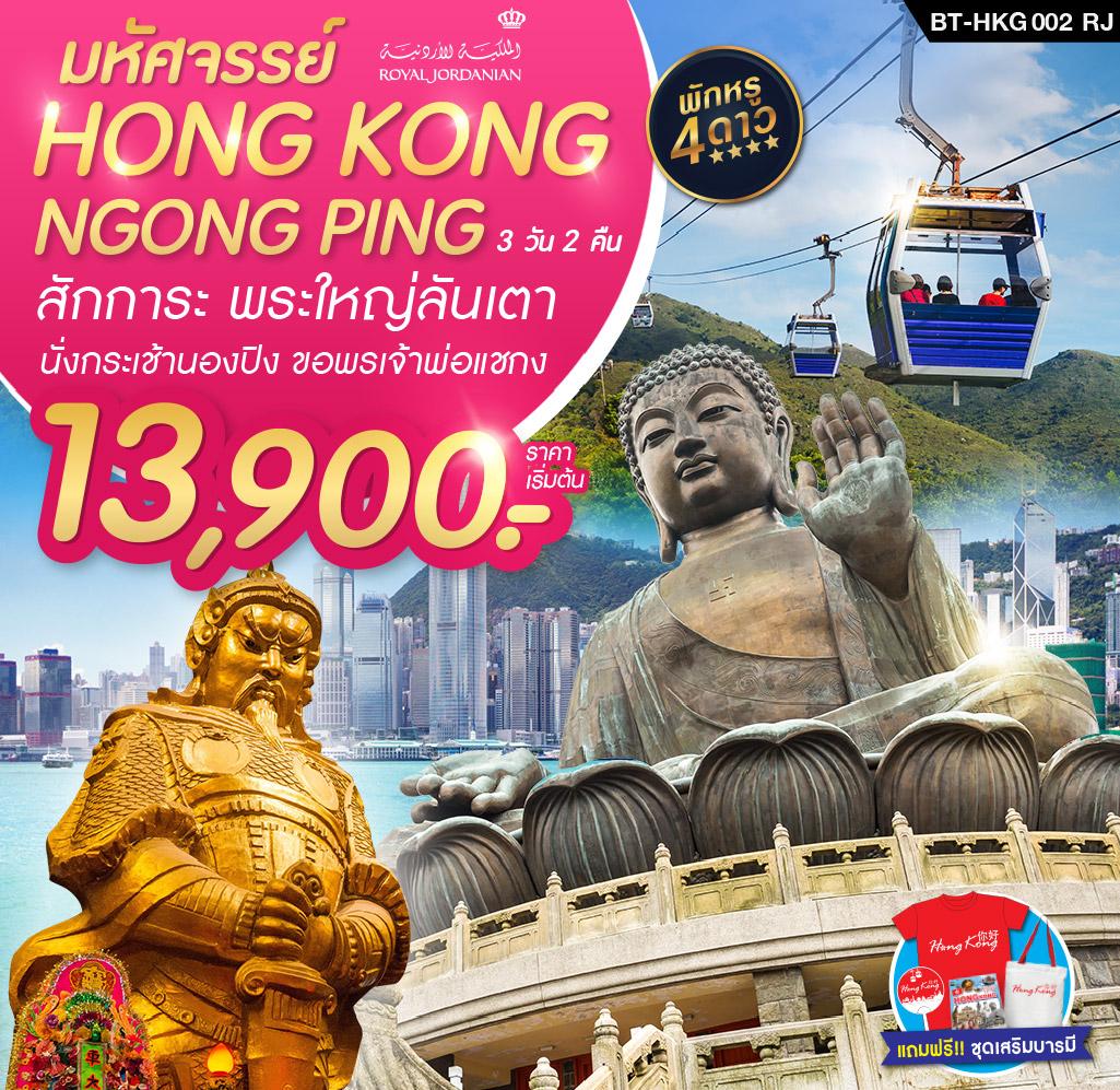 ทัวร์ฮ่องกง-มหัศจรรย์ฮ่องกง-นองปิง-3-วัน-2-คืน-(JAN-MAR19)-HKG002