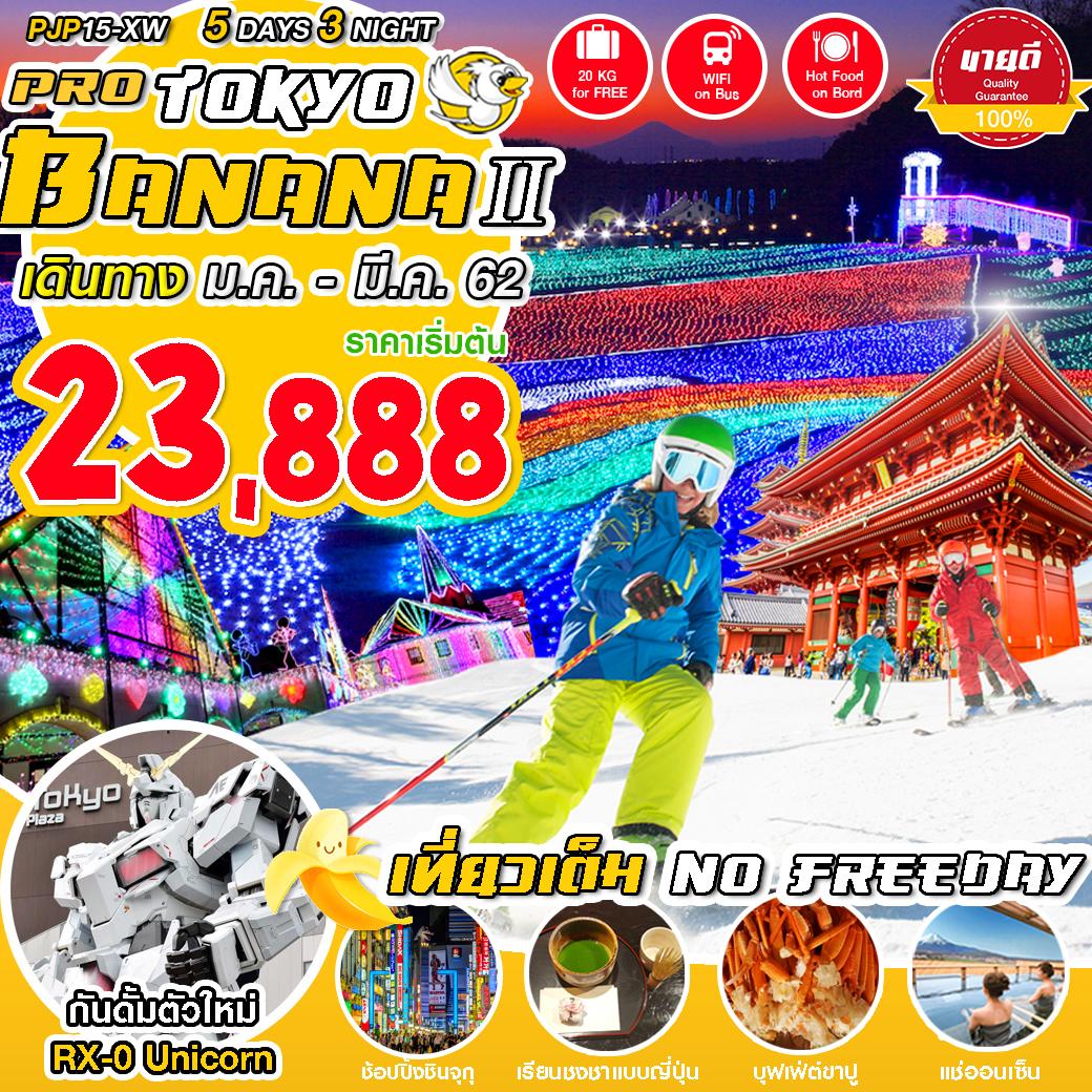 ทัวร์ญี่ปุ่น PRO TOKYO BANANA ภาค II 5 วัน 3 คืน (JAN-MAR19) PJP15