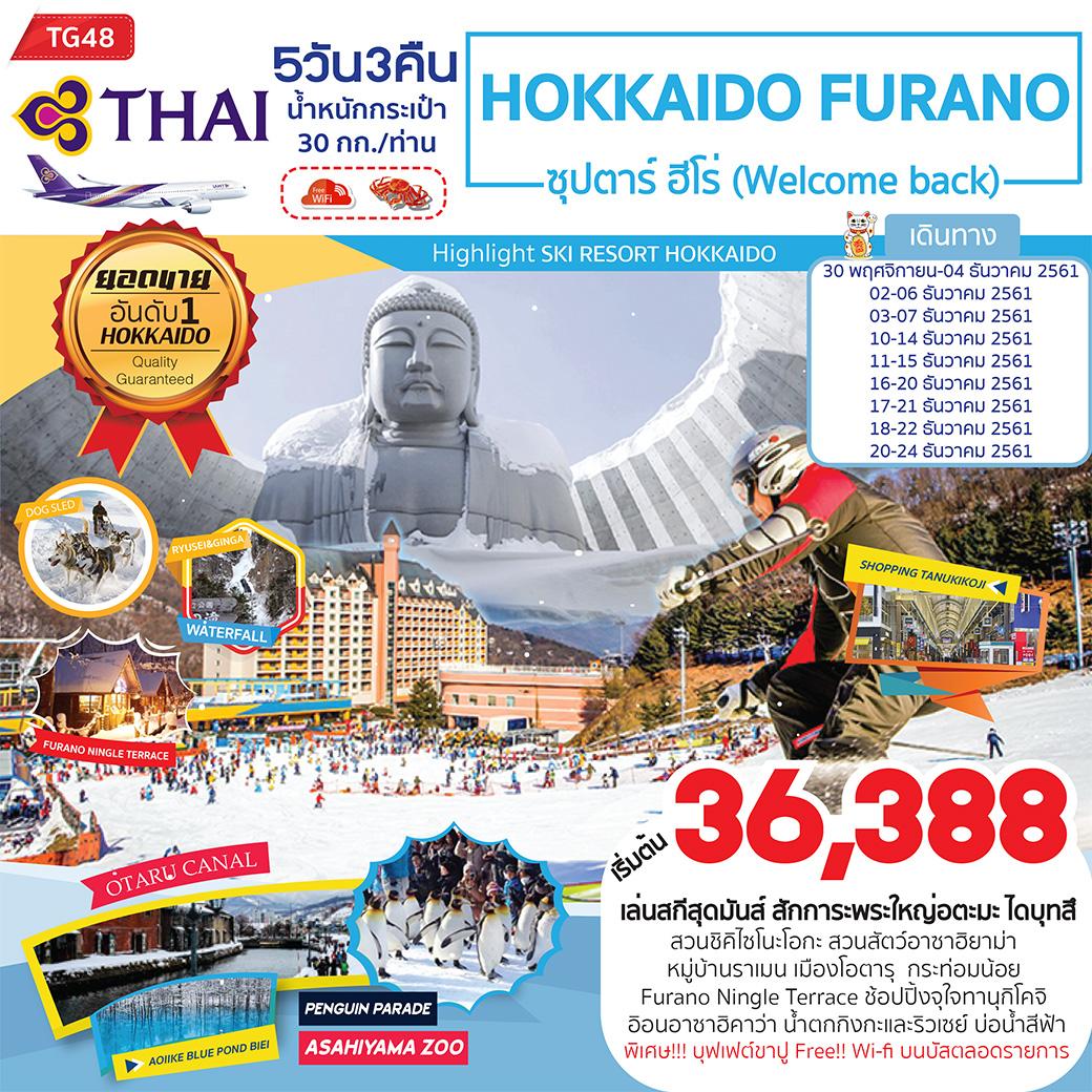 ทัวร์ญี่ปุ่น-HOKKAIDO-FURANO-ซุปตาร์-ฮีโร่-5D3N-(DEC18)-(TG48)