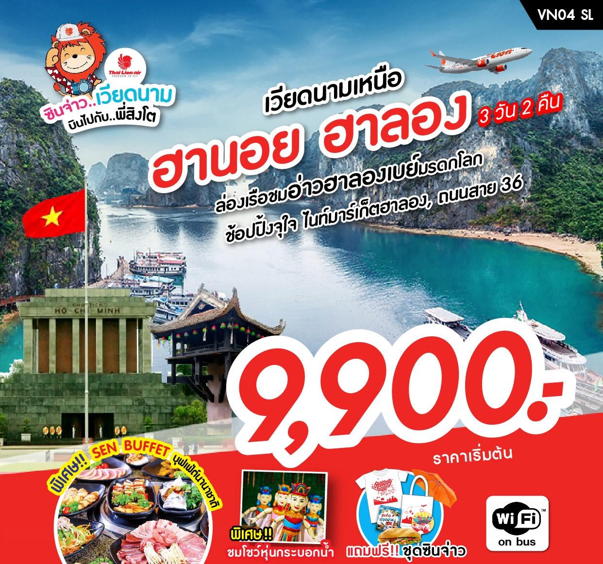 ปีใหม่-ทัวร์เวียดนาม-ฮานอย-ฮาลอง-3วัน2คืน-(NOV18-MAR19)-VN04