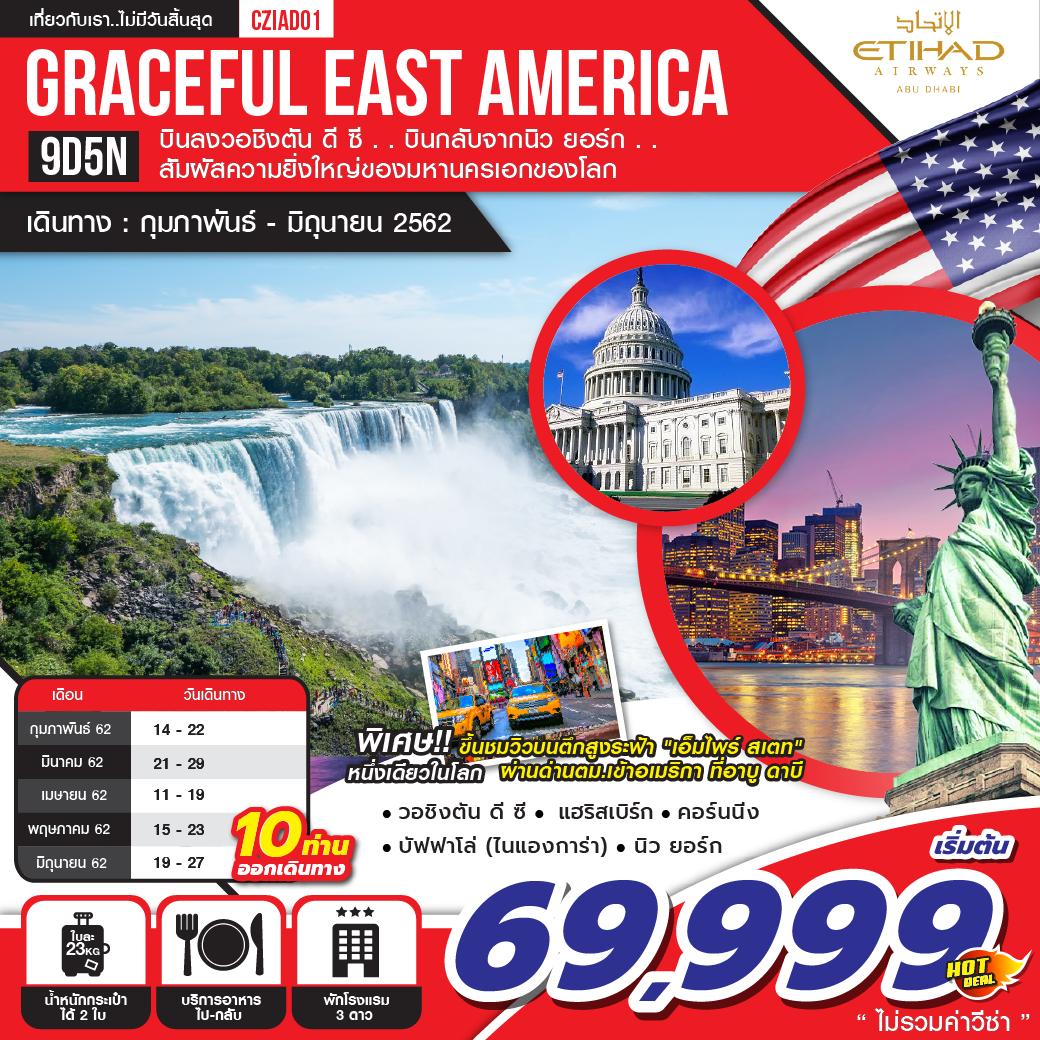 ทัวร์อเมริกาตะวันออก-ปีใหม่-GRACEFUL-EAST-AMERICA-9D5N-(FEB-JUN19)-CZIAD01