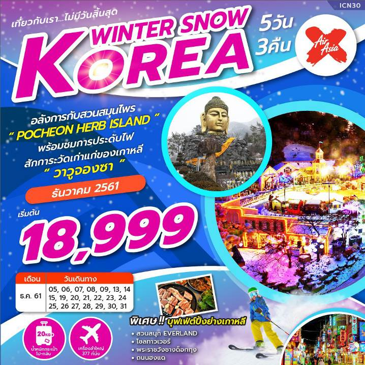 ทัวร์เกาหลี-KOREA-WINTER-SNOW-5D3N-(DEC18-JAN19)-(XJ)-ICN30