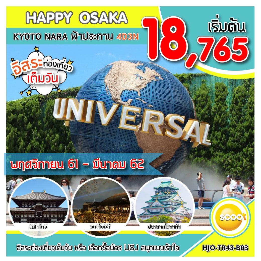 ทัวร์ญี่ปุ่น HAPPY OSAKA KYOTO NARA ฟ้าประทาน 4วัน 3คืน  (MAR19) (HJO-TR43-B03)