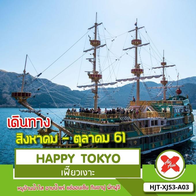-ทัวร์โตเกียว-HAPPY-TOKYO-เฟี้ยวเงาะ-(AUG-OCT)(HJT-XJ53-A03)