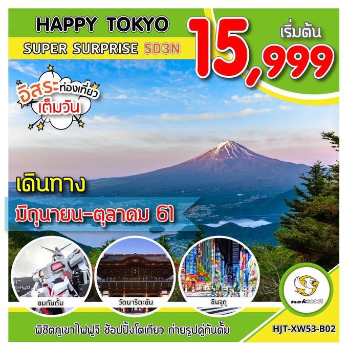 ทัวร์ญี่ปุ่น-HAPPY-TOKYO-SUPER-SURPRISE-(JUN-OCT18)-(HJT-XW53-B02)