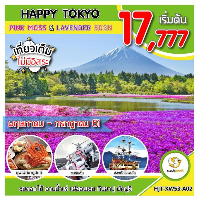 HAPPY-TOKYO-PINKMOSS-LAVEDER-(MAY-AUG)(HJT-XW53-A02)