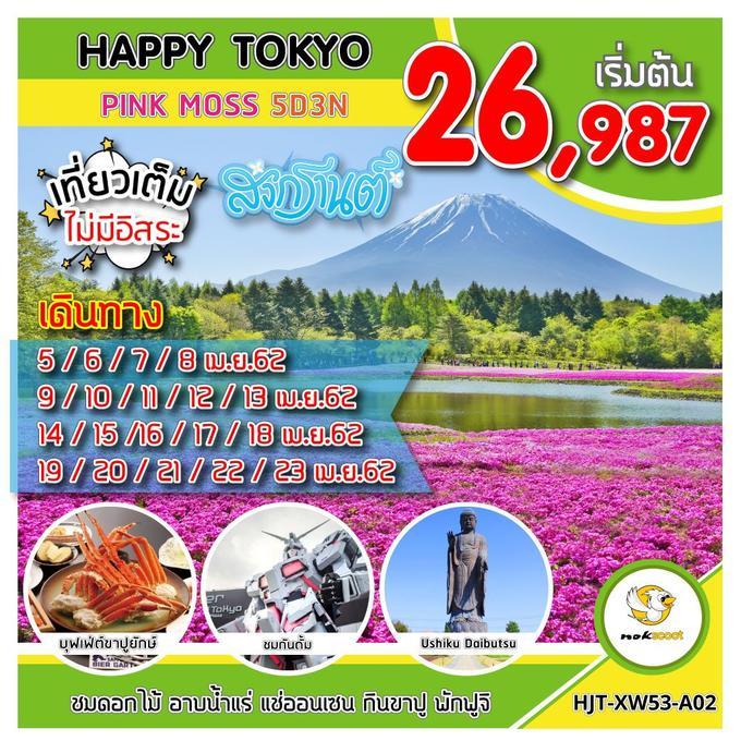 สงกรานต์ ทัวร์ญี่ปุ่น HAPPY TOKYO PINK MOSS 5วัน 3คืน (APR19) (HJT-XW53-A02)