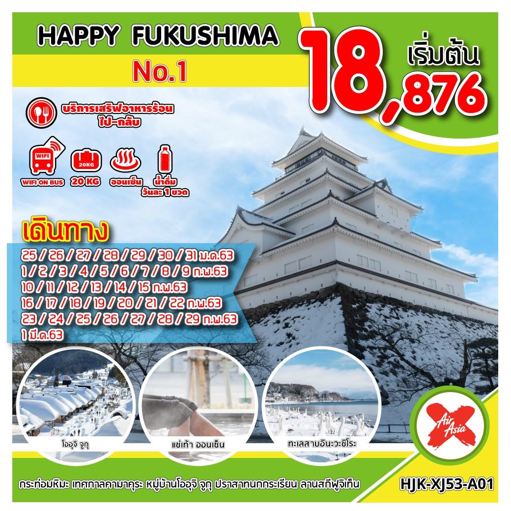 ทัวร์ญี่ปุ่น-HAPPY-FUKUSHIMA-NO.1-5-วัน-3-คืน-(JAN-MAR20)(HJK-XJ53-A01)